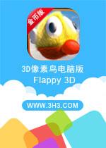 3D像素鸟电脑版(Flappy 3D)安卓破解金币版v1.3