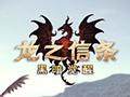龙之信条中文版下载