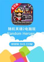 随机英雄2电脑版
