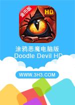 涂鸦恶魔电脑版(Doodle Devil HD)安卓破解修改金币版v2.1.4