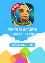 空间冒险者电脑版(Space Heads)安卓破解修改金币版v1.2.1.0