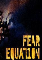 恐惧方程式