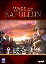 拿破仑战争