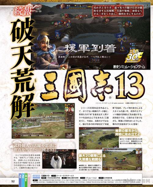 《三国志13》杂志扫描图1