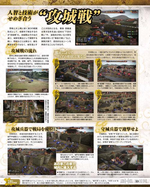 《三国志13》杂志扫描图2