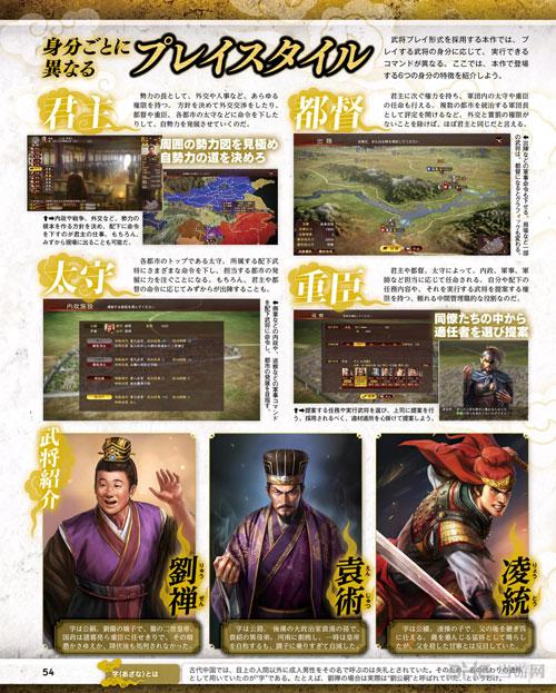 《三国志13》杂志扫描图3