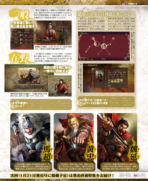 《三国志13》杂志扫描图4