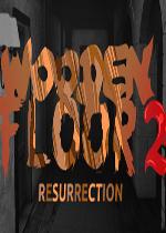 木制地板2:复活