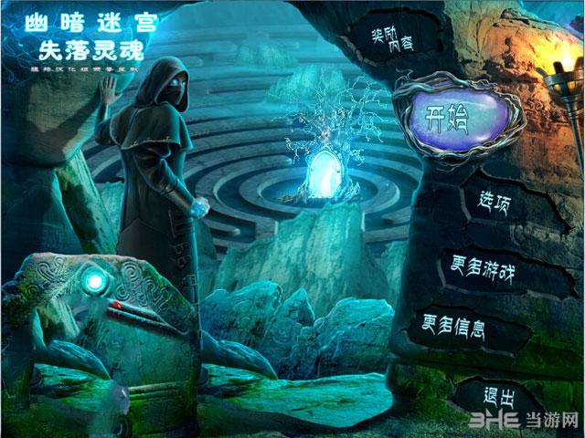 幽暗迷宫5:失落灵魂截图2