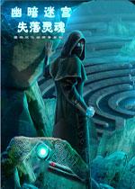 幽暗迷宫5:失落灵魂(Sable Maze 5:Lost Souls)中文典藏版