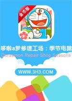 哆啦a梦修理工场:季节电脑版(Doraemon Repair Shop Seasons)安卓无限金币版v1.5.0