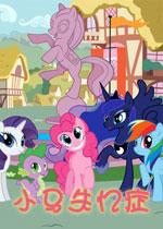 小马失忆症(Pony Amnesia)硬盘版