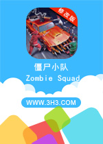 僵尸小队电脑版(Zombie Squad)安卓无限金币破解版v1.0.10