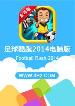 足球酷跑2014电脑版