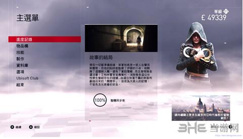 刺客信条:枭雄含DLC全收集完美存档截图0