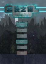 钢铁之雨(Steel Rain)中文硬盘版v1.3.0