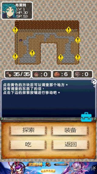 迷宫餐馆电脑版截图4