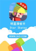 明星滑板手电脑版(Star Skater)安卓无限金币修改版v1.3