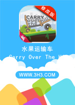 ˮ�����䳵���԰�(Carry Over The Hill)��׿�ƽ��޸İ�v2.1.1
