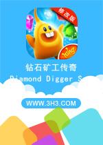 钻石矿工传奇电脑版(Diamond Digger Saga)安卓破解修改版v1.31.0
