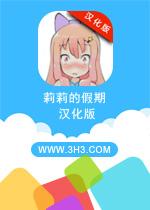 莉莉的假期电脑版安卓中文汉化版v1.92