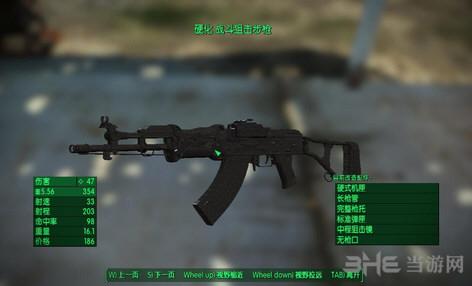 辐射4中式突击步枪MOD截图0
