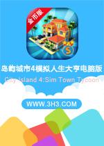 岛屿城市4模拟人生大亨电脑版