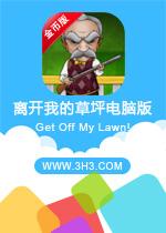 离开我的草坪电脑版(Get Off My Lawn!)安卓修改金币版