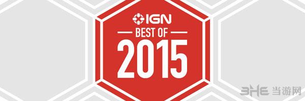 IGN2015年度最佳游戏
