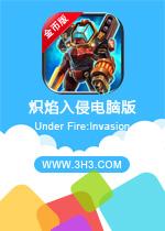 炽焰入侵电脑版(Under Fire:Invasion)安卓无限金币版