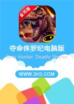 夺命侏罗纪电脑版(Dino Hunter:Deadly Shores)安卓破解无限金币版