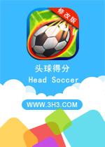 头球得分电脑版(Head Soccer)安卓无限金币破解版v5.1.1