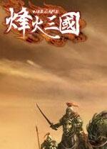 烽火三国3中文硬盘版