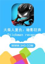 火柴人复仇暗影狂奔电脑版(Stickman revenge: shadow run)安卓修改版v0.0.8