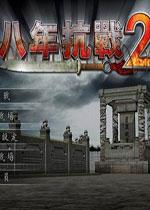 八年抗战2中文硬盘版
