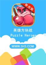 英雄方块战电脑版