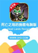 死亡之地的挽歌电脑版(Dead Lands Reclaim)安卓修改版