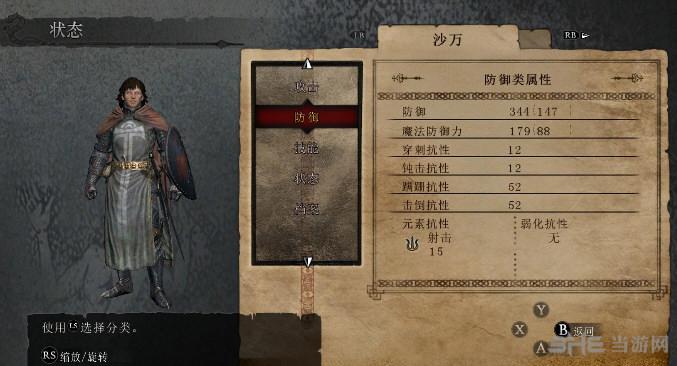 龙之信条:黑暗崛起存档启动程序截图0