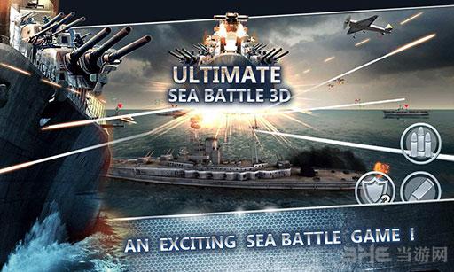 海战战舰3D电脑版截图1