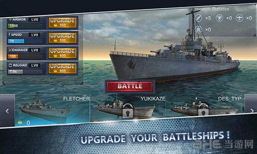 海战战舰3D电脑版截图2