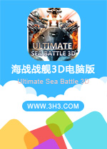 海战战舰3D电脑版(Ultimate Sea Battle 3D)安卓破解金币版