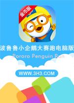 ��³³С�������ܵ���(Pororo Penguin Run)���İ� v1.1.0