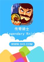 ������ʿ����(Legendary Knight)���ƽ��İ�v1.11