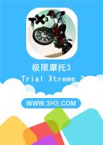 极限摩托3电脑版(Trial Xtreme 3)安卓无限金币修改版v7.4