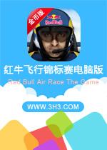 红牛特技飞行锦标赛电脑版