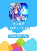 神之威胁电脑版(RPG Asdivine Menace)安卓破解修改版v1.1.0g