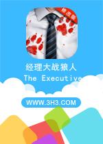 经理大战狼人电脑版(The Executive)安卓金币修改版v1.1