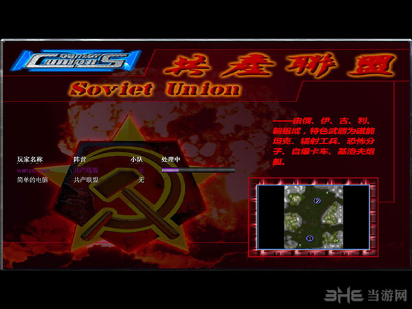 红色警戒2:共和国之辉3D版截图1