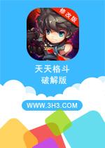 天天格斗电脑版安卓破解版v3.8.6