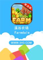 溪谷农场电脑版(Farmdale)安卓破解修改版v1.6.40